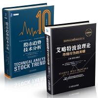 全新正版 股票书籍2册 艾略特波浪理论 原书第10版+股市趋势技术分析原书第10版 股票入门基础知识 金融学 金融投资