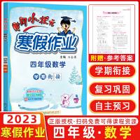 黄冈小状元暑假作业四年级数学四升五 通用版 2021新版