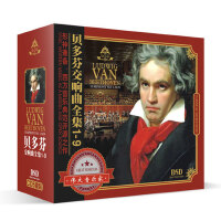 贝多芬交响曲全集 1-9交响曲 古典音乐车载cd光盘唱片