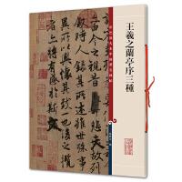 王羲之兰亭序三种(彩色放大本中国著名碑帖・第一集)
