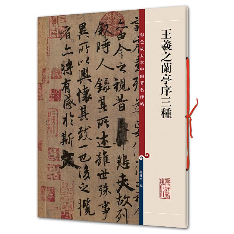 王羲之兰亭序三种(彩色放大本中国著名碑帖·第一集)