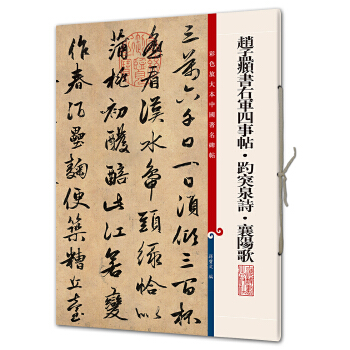 赵孟頫书右军四事帖·趵突泉诗·襄阳歌(彩色放大本中国著名碑帖·第八集)