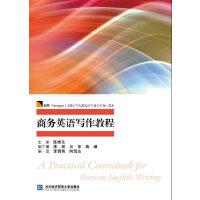 商务英语写作教程
