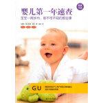 婴儿第一年速查:宝宝一周岁内,你不可不知的那些事