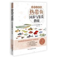 热带鱼饲养与鉴赏指南(囊括9大类140余种人气热带鱼、虾的饲养方法与图鉴,全面实用)