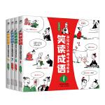 笑读成语(全4册):一笑一成语,百笑涨知识