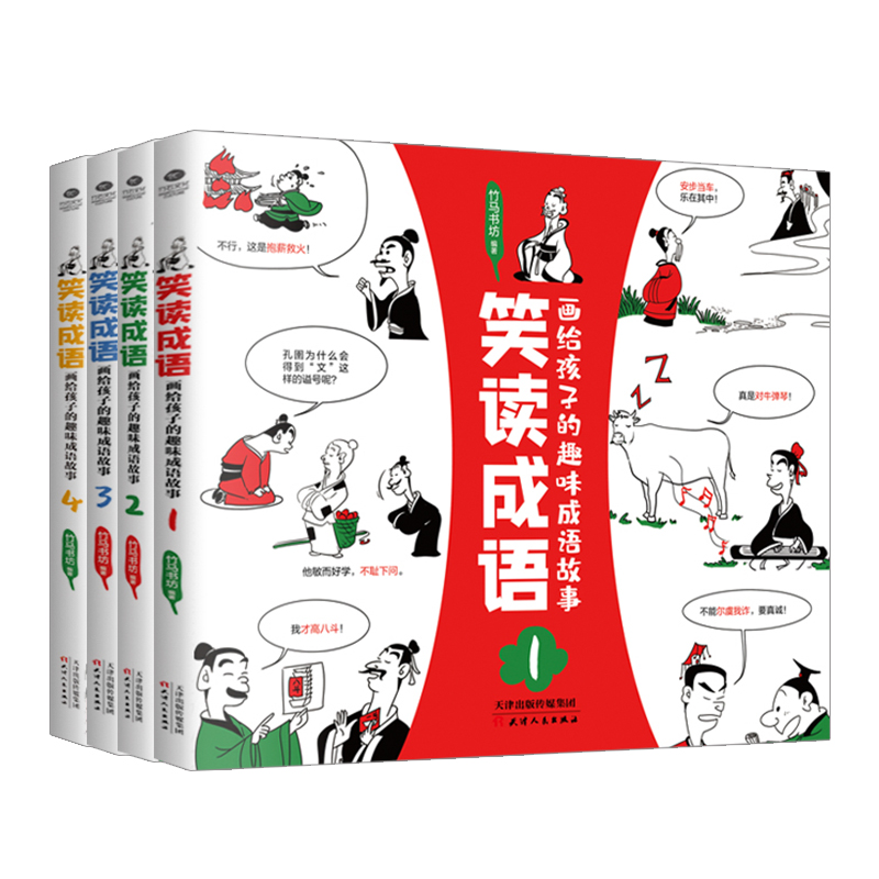 笑读成语(全4册):一笑一成语,百笑涨知识 一套让你读得爽、记得住、有深度的漫画成语故事书。160个活泼生动的成语故事+160幅幽默风趣的四格漫画,不陈腐、不乏味,形式新颖灵活。营造轻松愉快的阅读氛围,带孩子欣赏成语之美,领略古人情味。