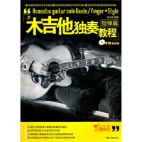 木吉他独奏教程:指弹篇 蒋志军 著 湖南文艺出版社