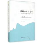 唤醒心灵的艺术--广西钦州市第四中学德育论文集