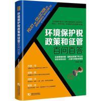 环境保护税政策和征管百问百答 中国市场出版社