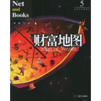 【二手书旧书9成新'】 财富地图/网络与书5 网络与书编辑部 现代出版社