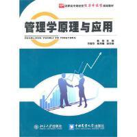 【旧书二手书8成新】管理学原理与应用 秦虹 中国农业大学出版社 9787565500657