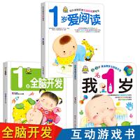 我1岁了 一岁宝宝早教书婴儿书籍益智启蒙认知翻翻看幼儿绘本0-3岁全脑训练开发智力的书1-2岁宝宝适合读的绘本早教左右