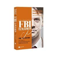 FBI行为分析学 [美]玛丽・艾伦・奥图尔 艾丽莎・鲍曼 江苏文艺出版社