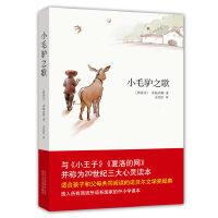 小毛驴之歌(与《小王子》《夏洛的网》并称为20世纪三大心灵读本适合孩子和父母共同阅读的诺贝尔文学奖经典)