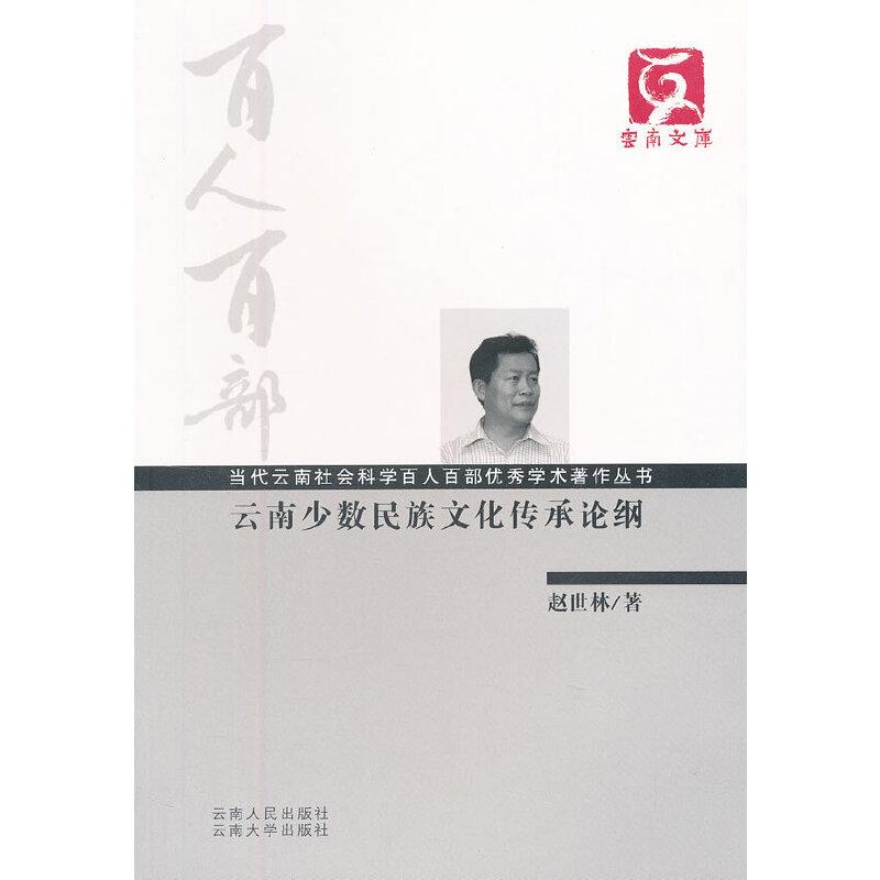 百人百部---云南少数民族文化传承论纲