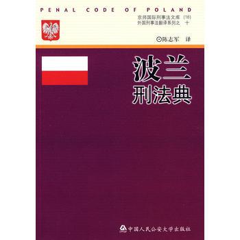 波兰刑法典--京师国际刑事法文库 外国刑事法翻译系列