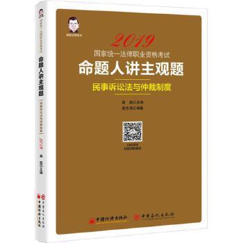 桑磊法考图书 命题人讲主观题 民事诉讼法与仲裁制度 2019 中国经济出版社