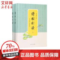 诗经析读 全文增订插图本(2册) 中华书局有限公司