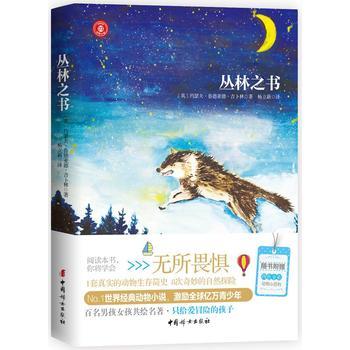 丛林之书 9787512714335 【英】约瑟夫鲁德亚德吉卜林 杨立新 中国妇女出版社