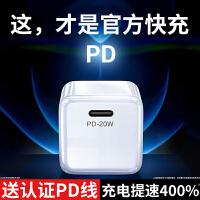 iPhone12充电器头苹果20W快充PD单头18W配件12Promax插头Max适用于X原装正品i11数据线ipad手