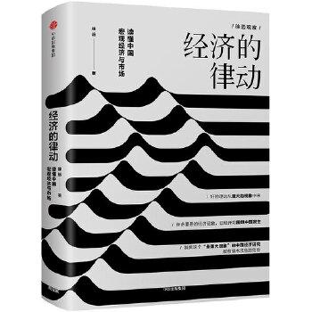 经济的律动(pdf+txt+epub+azw3+mobi电子书在线阅读下载)