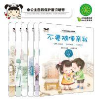小公主自我保护意识培养童书(全6册) 增强女宝宝们的自我保护意识和能力,让小女孩受益一生的图画书,儿童安全教育绘本 !