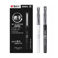 晨光(M&G) 速干直液式中性笔走珠笔全针管黑色水性签字笔 6支装0.38mm黑色57501