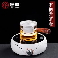 唐丰小青柑煮茶器玻璃煮茶壶家用耐高温功夫茶烧水壶电陶炉煮茶炉