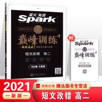 2020版 星火英语训练 高二英语短文改错 180篇大题量 高中英语专项训练辅导书