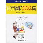 袖珍幽默300篇(英汉对照) 耿阿齐 金盾出版社