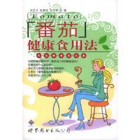 番茄健康食用法:吃出健康茄红素 刘正才,张素琼,冯云华 世界图书出版公司
