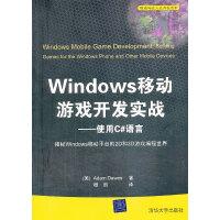 VIP-Windows移动游戏开发实战――使用C#语言(移动与嵌入式开发技术)