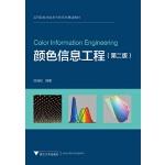 颜色信息工程 第2版 高等院校光电类专业系列规划教材
