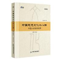 中国思想文化十八讲(修订版)