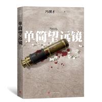 单筒望远镜 冯骥才 著 平装 长篇小说 义和团 中西文化 当代文学 新书上市 人民文学出版社