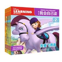 迪士尼我会自己读第2级(1-6) 6册童趣学而乐流利阅读迪士尼我会自己读第2级我要飞得高给中国儿童设计的汉语分级读物幼