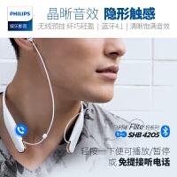 Philips/飞利浦 SHB4205颈挂入耳无线蓝牙耳机耳麦颈带式来电震动