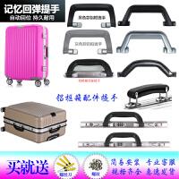 行李箱修理配件手提把手拉杆箱拎手旅行箱子箱包通用上端侧边提手