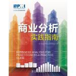 项目管理前沿标准译丛:商业分析实践指南 项目管理协会(Project Management Institute) 中国