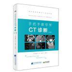 手把手教你学--CT诊断(第三版) 延宏 王刚平 季艳玲 辽宁科学技术出版社