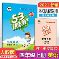53随堂测天天练四年级上册英语人教版