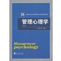 【旧书二手书8成新】管理心理学第二版第2版 车丽萍 武汉大学出版社 9787307176249