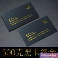 高端名片定制 设计黑卡名片制作设计烫金烫银商务公司名片双面印刷鎏金边定做创意黑色高端大气 500克黑卡 400