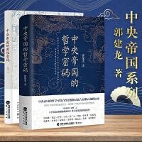 官方正版 中央帝国的哲学密码+中央帝国的财政密码全2册 郭建龙 畅销书排行 一本书读懂中国2000年财政史中国历史哲学