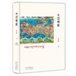 【正版全新直发】大地雅歌 范稳 北京十月文艺出版社9787530217399