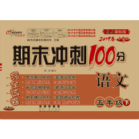 期末冲刺100分语文五年级下册19春(RJ课标版)人教版