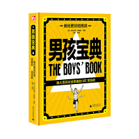 男孩宝典: 强大男孩应该掌握的 327 项技能