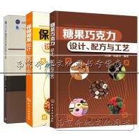 3册 糖果巧克力 设计 配方与工艺+保健糖果设计配方与工艺+糖果与巧克力加工技术 口香糖威化饼干原料配制作食品生产加工技