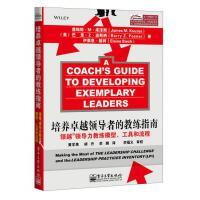 培养的教练指南:领越领导力教练模型工具和流程【正版 古旧图书 速发】